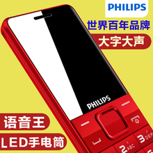 飞利浦 男女按键直板老年机小手机大屏大字大声学生机老人手机 Philips E107老人机超长待机移动老年手机正品