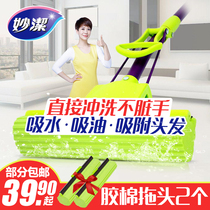 Jie Gum cotton mop suction sponge household free Hand wash drag head roller type extrusion toilet sucking water hair