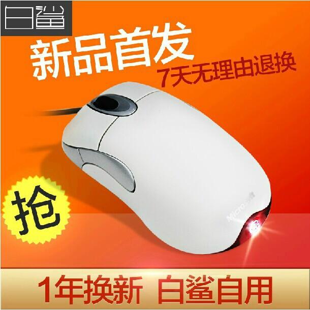 ベザメ専用ゲームマウスIO 1.1/ie 3.0アップグレード版CF競技用マウスベザメ外設店