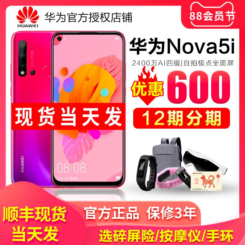 分期免息/huawei nova5i官方手机