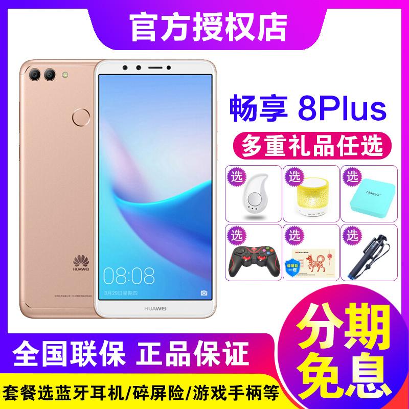 4+64G1028元咨询再减20元 Huawei/华为 畅享8 Plus全网通智能4G手机华为官方旗舰店正品 畅享9PLUS华为nova4