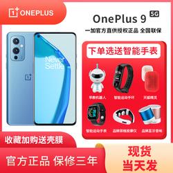 【12期免息送500元豪礼】一加OnePlus 9系列手机一加哈苏手机一加OnePlus 9pro手机一加8T 骁龙888 1+9手机