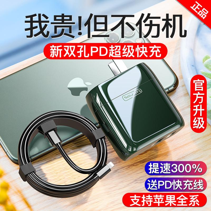 图拉斯苹果11PD快充18W充电器头iPhone30X一套装手机Pro快速XR数据线XSMax8plus插头iPad闪充iPhoneX冲7P无线