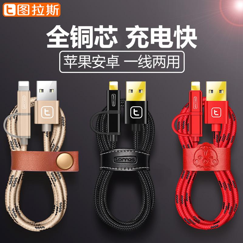 图拉斯苹果数据线安卓Type-C二合一拖手机充电线器一拖二加长iPhone6华为6s快充7plus多头8X冲电P20小米6三星