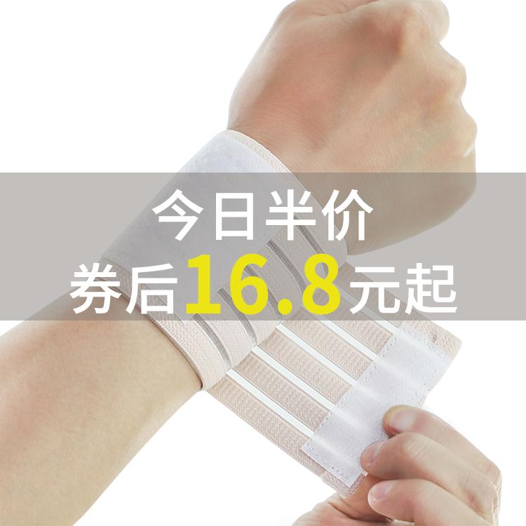 篮球装备健身护腕男女护手腕短款羽毛球运动透气扭伤加压手腕护具