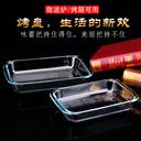钢化耐热玻璃烤盘家用 长方形焗饭盘烘焙鱼盘微波炉烤箱盘子餐具