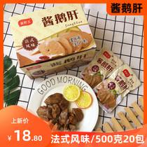 香野王酱鹅肝法式风味即食香辣鹅肉熟食卤味零食小吃500克20包