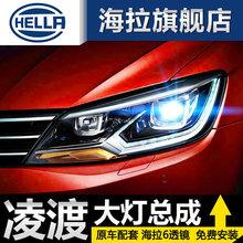 海拉6透镜 大众凌渡大灯总成改装 LED日间行车灯原车高配氙气大灯