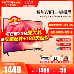 创维42X8电视 42寸高清智能WIFI网络智慧液晶家用挂壁式彩电40 43