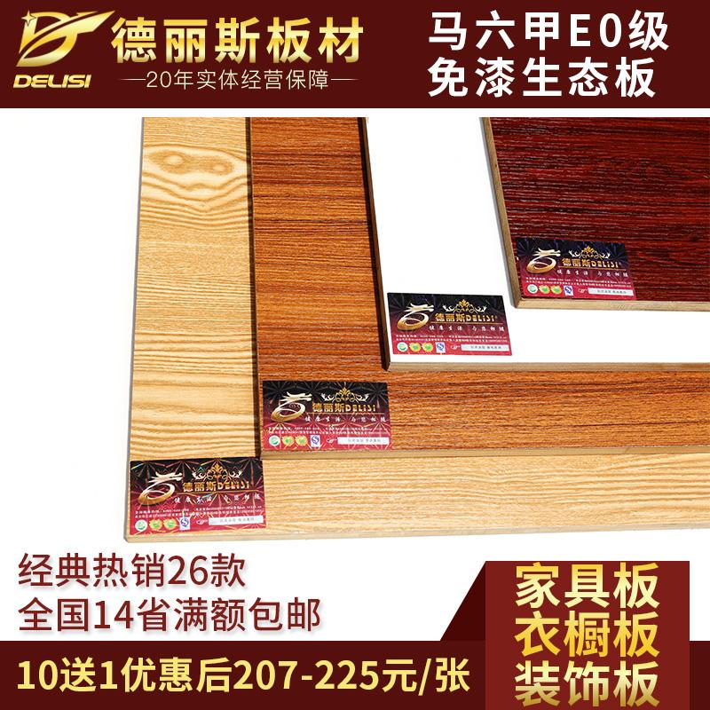 德丽斯17mm进口马六甲实木免漆生态板E0级家具细木工板衣橱柜板材