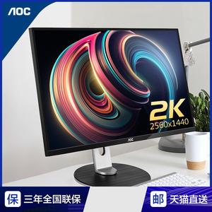 领5元券购买aoc q241pxq 24英寸2k ips显示器