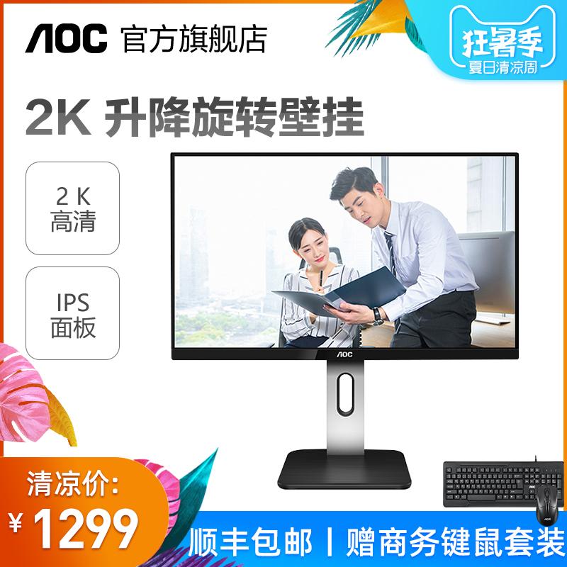 AOC Q24P1U 24英寸2K高清IPS窄边框升降旋转壁挂台式电脑液晶商用显示器屏美工设计摄影HDMI外接PS4屏幕27