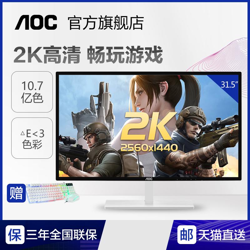 AOC32英寸2k液晶显示器台式电脑高清HDMI吃鸡游戏电竞玩家IPS超清显示屏幕Q3279大屏75HZ