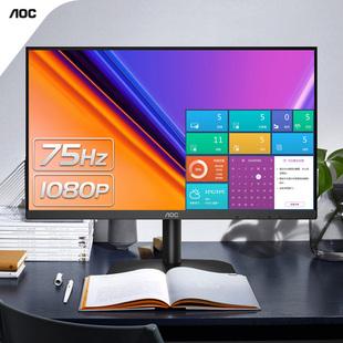AOC 24英寸75HZ液晶台式 24B2XHM 24B2XH 电脑显示器HDMI高清可壁挂家用办公显示屏22外接笔记本游戏屏幕27