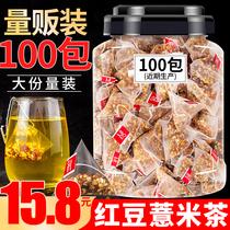 红豆薏米茶祛茶湿茶组合花茶赤小豆红豆薏米芡实茯苓男女去茶湿茶