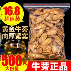 牛蒡根500g正宗徐州黄金牛蒡片干非台湾新鲜牛蒡非养生花草茶叶