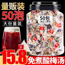 正宗酸梅汤原材料包50包酸梅汤茶包小包装乌梅桂花商用冲泡饮料