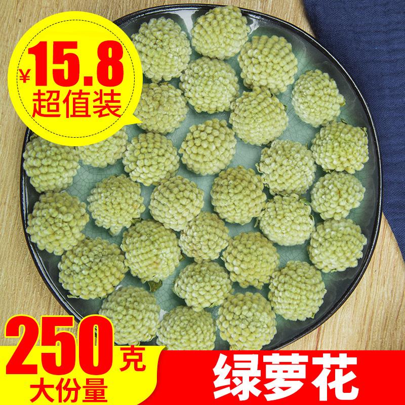 绿萝花250g绿罗花茶西藏野生正品特级绿罗可配苦瓜干片桑叶茶批�l