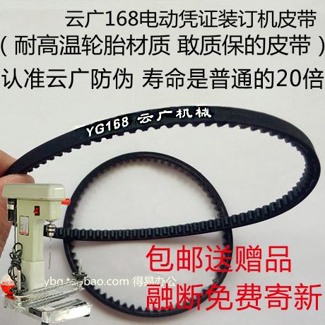В оригинальной упаковке [云广168电动装订机耐] высокая [温轮] шина [皮带YG168] черный [皮带耐磨皮带] бесплатная доставка по китаю