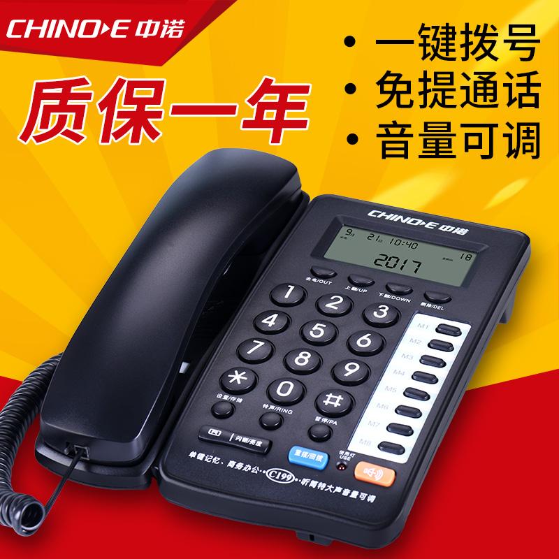 中诺C199固定电话机家庭家用有线座机商务办公室座式单机来电显示