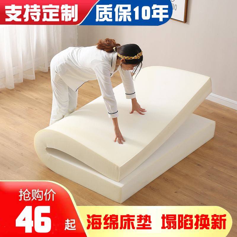 Sponge mattress thickened high density 1.5m1.8m1.2m bed student dormitory single double customized soft cushion hard cushion household