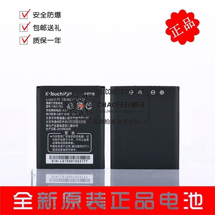 天语F132 C800 C280 C700 C500 C820 T360 TBG1702原装手机电池板