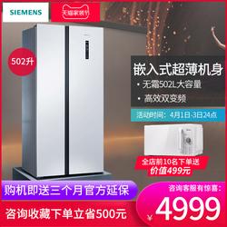 SIEMENS/西门子KA50NE20TI纤薄嵌入风冷无霜变频双开对开门电冰箱
