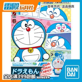 【雷殿】万代 ENTRY GRADE EG 哆啦A梦 机器猫 小叮当 拼装模型