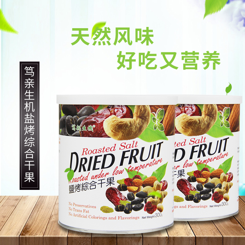 Tuqinshengli salt baked hard nuts daily mixed nuts canned imported from Taiwan nutritious breakfast