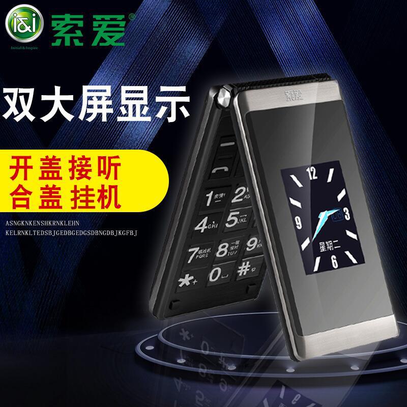 索爱 SA-Z6大屏老人翻盖手机老年机男女款超长待机老人机移动联通4G大字大声报名字