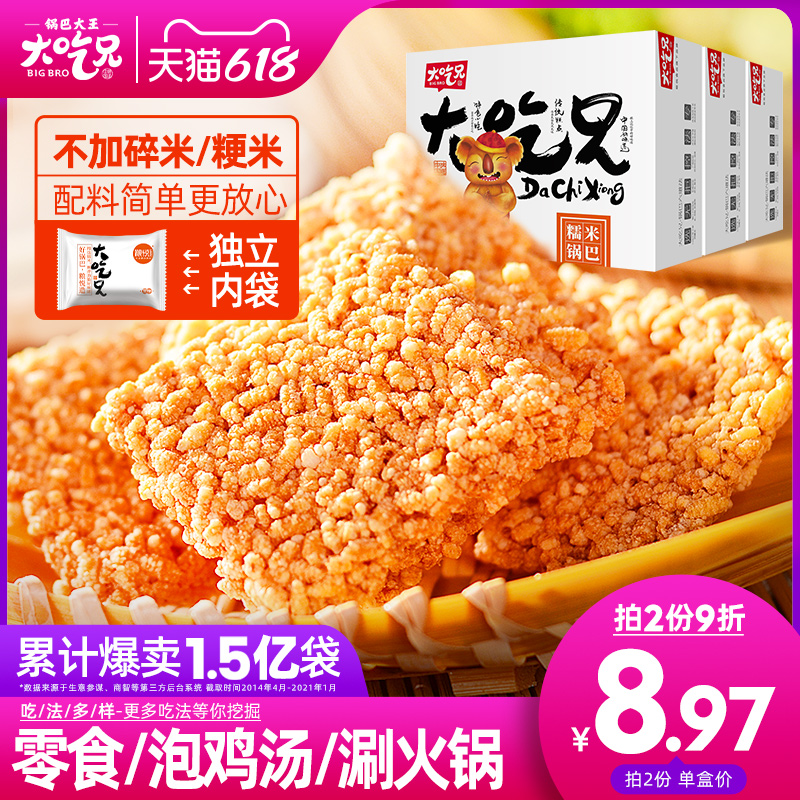 大吃兄手工糯米麻辣锅巴粮悦网红小吃休闲食品安徽特产零食小包装
