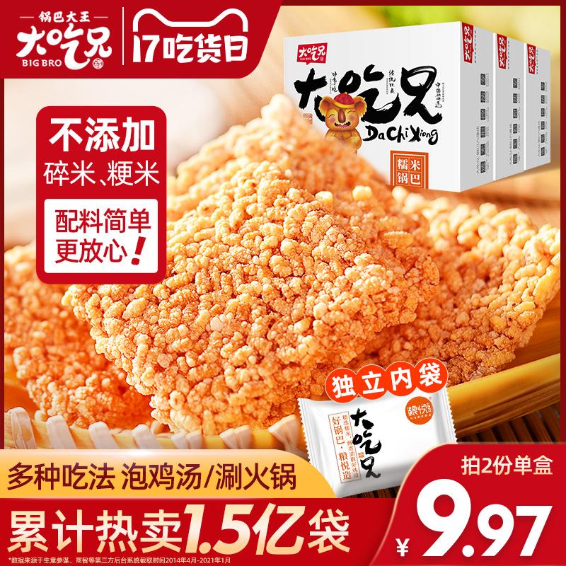 大吃兄手工糯米锅巴粮悦网红小吃休闲食品麻辣安徽特产零食小包装
