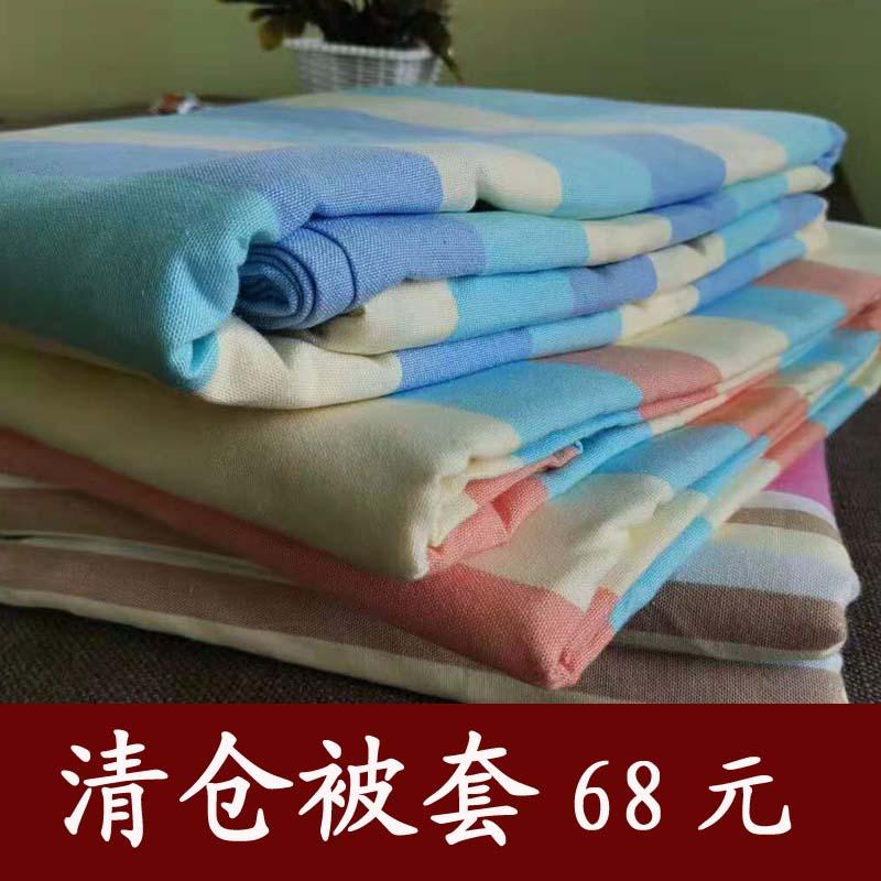 老粗布纯棉单独被套1.5*2.3米单人被套学生宿舍 特价清仓