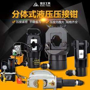 电动液压钳FYQ-500分体式液压钳手动液压压线钳端子钳300 400平方