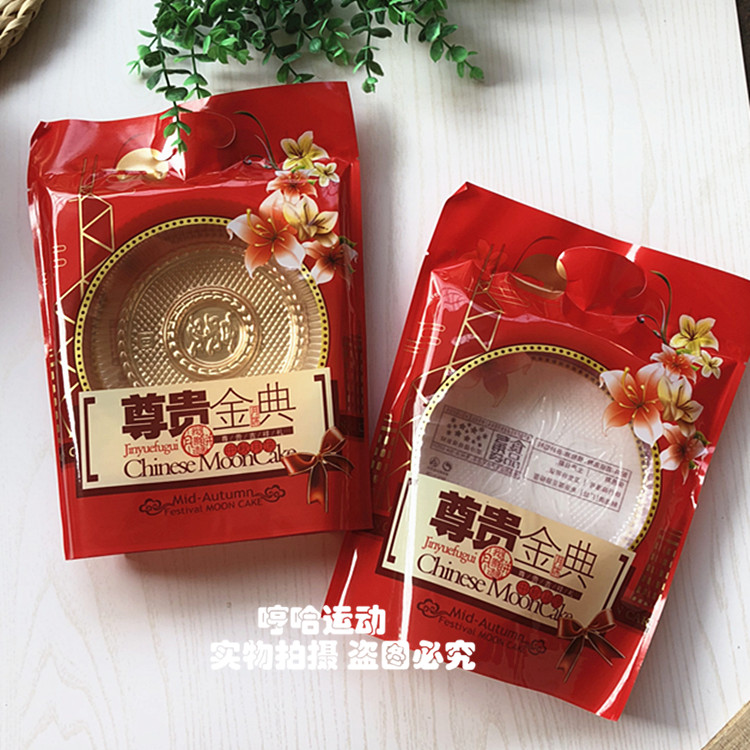450 grams large round moon cake bottom box, 1 Jin large gift cake bag, New Year cake tray, meat cake holder