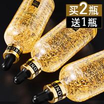24k黃金煙酰胺精華液補水保濕提亮膚色收縮毛孔面部金箔原液正品
