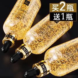 24k黄金精华液烟酰胺女面部补水保湿提亮肤色收缩毛孔男原液正品