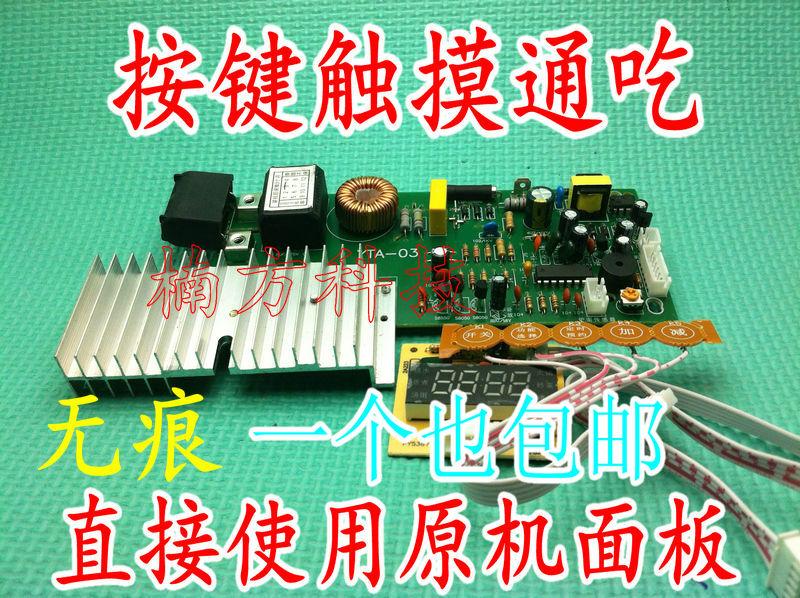 通用各品牌的触摸屏电磁炉主板万能板通用电路板改装板维修配件