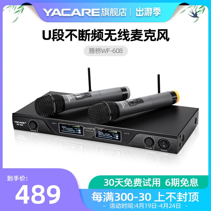 Yacare/雅桥 WF-608无线话筒k歌套装专业KTV卡拉OK家用U段麦克风
