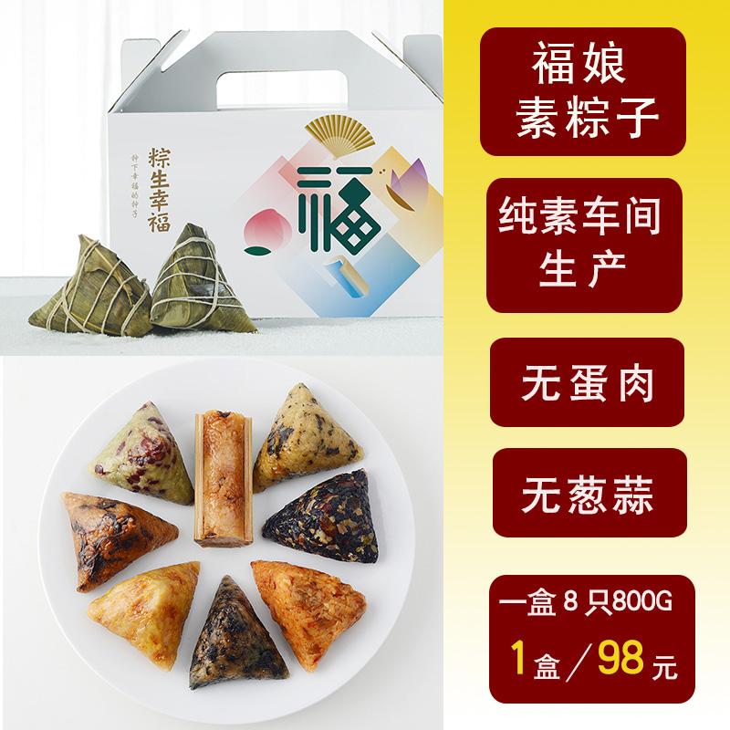 全纯素粽子全素松茸福娘佛家端午节素食粽子斋粽礼盒装800g8只