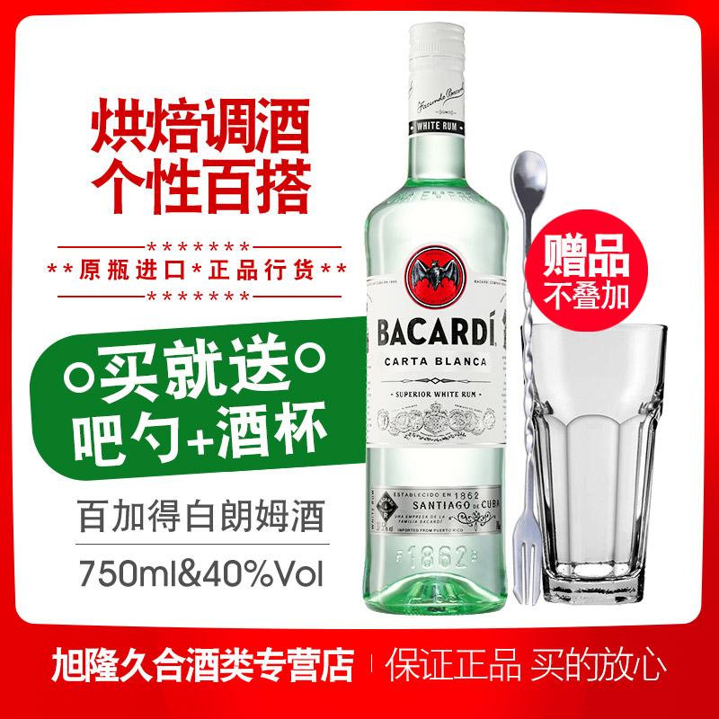 正品行货洋酒百加得白朗姆酒超级白朗姆酒烘培鸡尾酒基酒bacardi