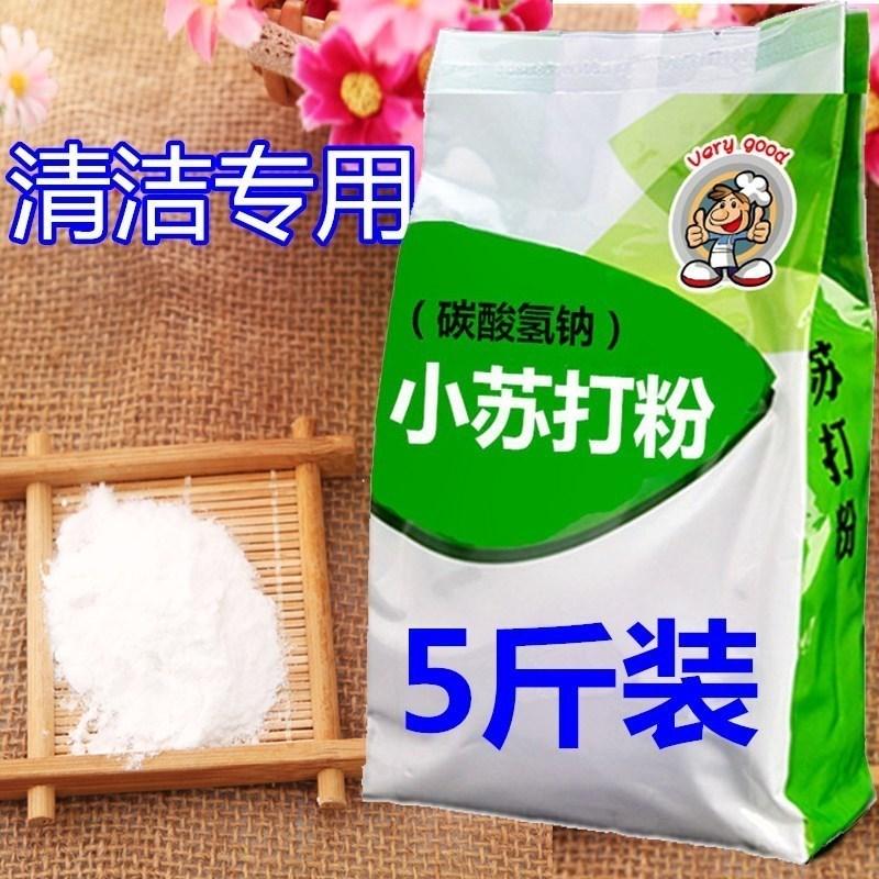 小苏打粉清洁去污家用厨房多功能清洁剂实用苏打粉除垢大包装