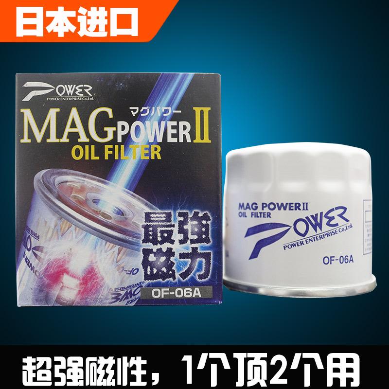 日本进口斯巴鲁森林人傲虎xv力狮brz带磁性机油滤芯机油格