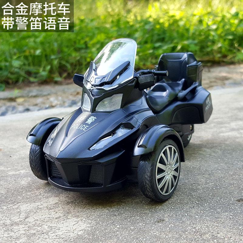 合金摩托车庞巴迪三轮摩托车模型警车仿真摩托警察车声光回力玩具