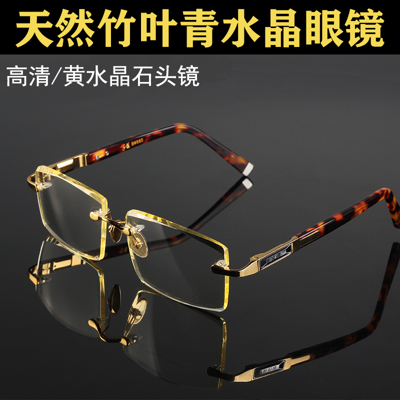 Bamboo leaf crystal glasses mens natural stone glasses frameless trimming high definition Sunglasses driving radiation protection