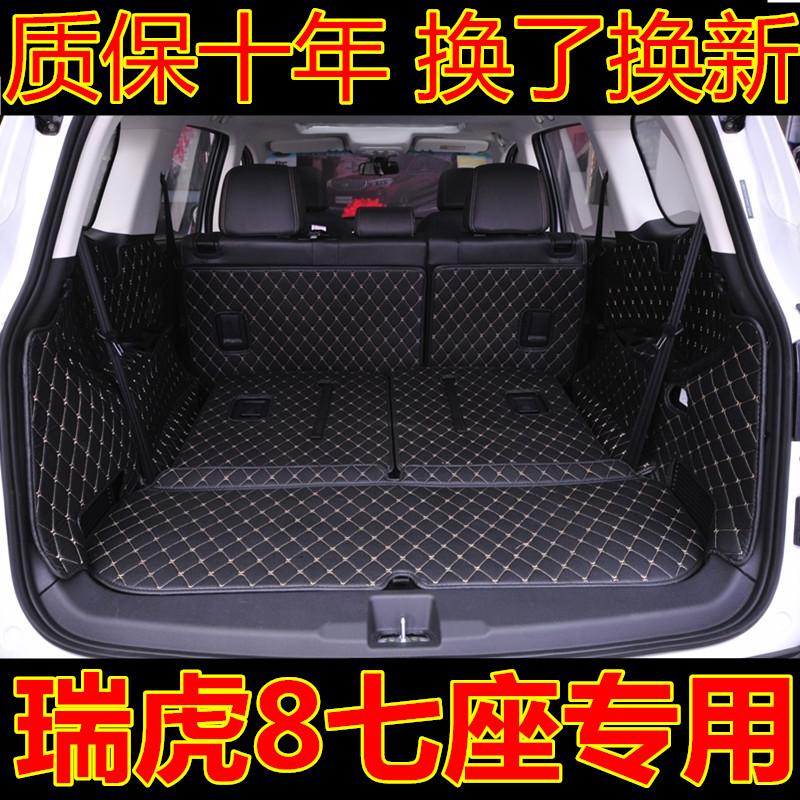 2018款奇瑞瑞虎8七座全包围皮革后备箱垫子尾箱垫子改装行李箱垫