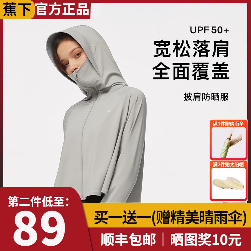 蕉下防晒服女冰丝超薄韩版洋气防晒衣衫仙女超仙防紫外线透气焦下