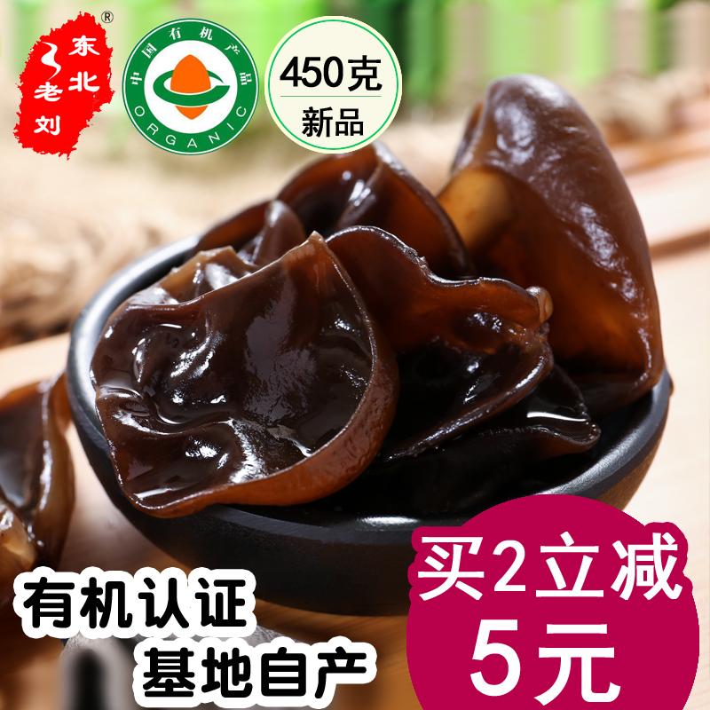 东北老刘有机黑木耳干货450g长白山特产 无根秋木耳农家自产