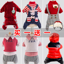 Dog clothes Autumn and winter clothes Four-legged pet mini-dog Teddy supplies thicker than Xiong Bomei's baby Tianwei