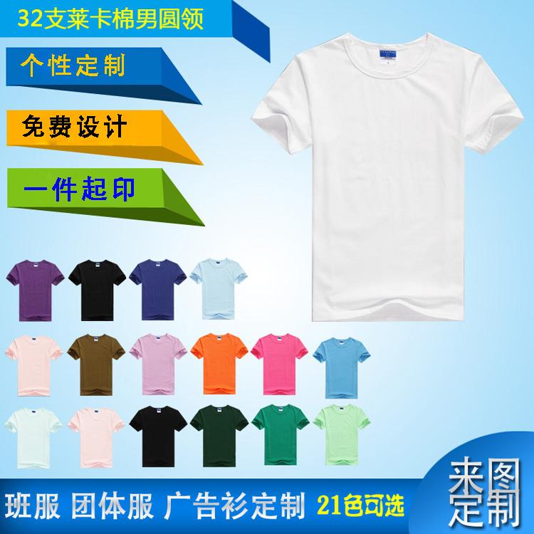 精梳棉短袖空白T恤定做团队定制广告衫文化衫工作服印字logo彩色